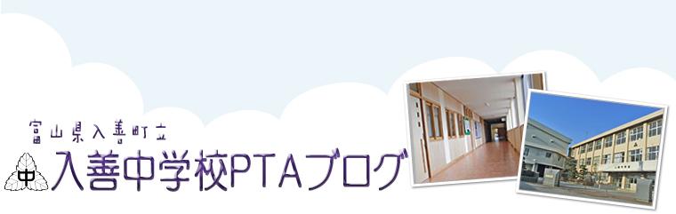入善中学校PTAブログ